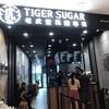Tiger Sugar The mall bangkapi