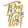 รูปร้าน Tong Teppan