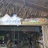 รูปร้าน ตลาดบางน้ำผึ้ง