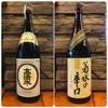 """Japanese """" Sake"""" big bottle"""
