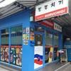 รูปร้าน Duruchigi ดูรูชิกิ
