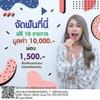 โปรจัดฟัน ฟรี 10 รายการ มูลค่า 10,000 บาท ผ่อนเดือนละ 1,500 ตั้งแต่เริ่มจนจบเคส