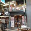 รูปร้าน 居酒屋 瑠玖&魚平