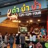 ตำ ยำ ยั่ว ภูเก็ต Expo ภูเก็ต