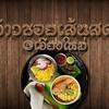 ข้าวซอยเส้นสด @เจียงใหม่ (ตลาดบุญเจริญ เมืองทองธานี)