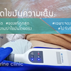 cr : https://www.facebook.com/SilverineClinic/