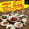 Bulgogi Spicy Set ชุดบูลโกกิ สไปซี่เจ