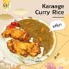 ข้าวแกงกระหรี่ไก่ทอด ไซส์ยักษ์  Karaage Curry Rice size XL