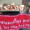 รูปร้าน ขนมเบื้องมหาสิน(ในซอยวชิรธรรมสาธิต22) Sukhumwit101/1