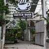 รูปร้าน SKETCH BOOK Art Café
