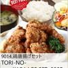 9014 Tori no Karaage Set