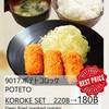 9017 Poteto Koroke Set