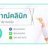โมนาณ์ คลินิก Mona Clinic By หมอบุ๋ม
