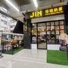 JIN CHA ถนนกลางเมือง ขอนแก่น