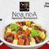 รูปร้าน Noa noA