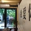 Lyn's The Shanghai Cafe'
