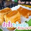 ปังปิ้งใส้ทะลักสังขยาชาไทย สูตรเข้มข้น หอมชาสุดๆ สั่งได้เลยนะคะ