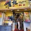 鶏記潮州面食 Kai Kee Noodles