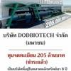 มีบริษัท DOD BIOTECH จำกัด (มกาชน) ทุนจดทะเบียน 205 ล้านบาท เป็นบริษัทแม่ผู้ผลิต