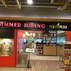 Simmer Huang Thailand เดอะสตรีท รัชดา