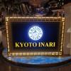 Kyoto Inari ไอคอนสยาม