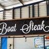 Boat Steak
