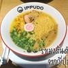 Ippudo Ramen The Mall Bangkae