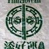 Tim Ho Wan เทอมินอล 21