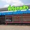 หน้าร้านอยุ่ตลาดบีบีจ้า
