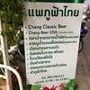 แพภูฟ้าไทย