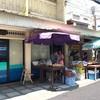 หน้าร้าน