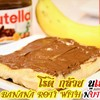 โรตีกล้วย-นูเทลล่า