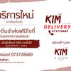 บริการใหม่ จากคิมติ่มซำ!  สั่งติ่มซำส่งฟรีถึงที่ในเขตเทศบาลนครยะลา เมื่อสั่งตั้ง