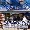 Miuramisaki Kou Ueno Japan