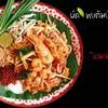 ผัดไทยหลากหลายเมนู รสชาติอร่อยเลิศ