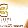 Believe Clinic