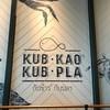 กับข้าว'กับปลา (KubKao'KubPla) เซ็นทรัลเวิล์ด