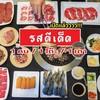 รสดีเด็ด By นพ สามย่าน