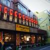 Hamanomachi Shopping Street