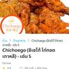 ไก่ทอดเกาหลีชิเชโก้เด่น5เชียงราย