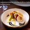 หอยเชลล์ฮอกไกโดเซียร์บนกระทะหอม ๆ เคียงคู่มากับไส้กรอกโชลิโซ่ และชีสพาร์เมซาน