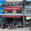 หน้าร้านริมถนนตังเมืองปากช่อง