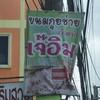 ขนมกุยช่ายเจ๊อิม เกาะขนุน