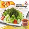 [Promotion] สลัด(ผัก)สาหร่ายพวงองุ่น(เจ) (Green Caviar Salad)