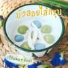 บัวลอยแป้งเหนียวนุ่ม ไส้มะพร้าว สีธรรมชาติ (เพิ่ม Toppingได้)