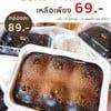 ช็อกโกแลตบอมบ์ 89 บาท แลกซื้อชิ้นที่ 2 ในราคาเพียง 69 บาท เริ่ม15 ต.ค.-15 พ.ย.63