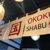 OKOKU SHABU ธรรมศาสตร์ รังสิต
