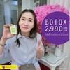 Botox ฉีดตรงไหนก็ได้ ซื้อสะสมไว้ไม่เสียหลาย