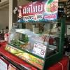ผัดไทยแชมเปี้ยน