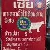 เซี้ย เกาเหลาเนื้อวัวไร้เทียมทาน